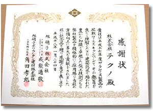 旭硝子サラセーヌ製品拡販キャンペーンでの感謝状